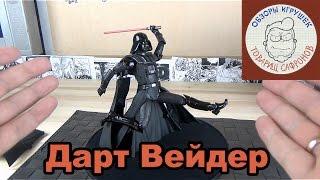 getlinkyoutube.com-Дарт Вейдер - коллекционная фигурка - Darth Vader - Revoltech