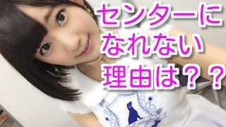 getlinkyoutube.com-HKTで絶大な人気を誇る宮脇咲良はなぜセンターになれないのか??【HKT48】