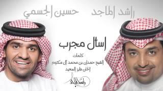 getlinkyoutube.com-راشد الماجد و حسين الجسمي - سأل مجرب (النسخة الأصلية) | 2012