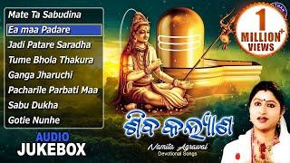SHIBA KALYANA Odia Shiva Bhajans Full Audio Songs Juke Box | Namita Agrawal |Sarthak Music