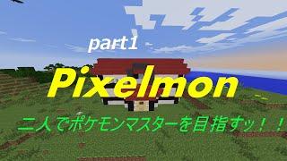 getlinkyoutube.com-【マインクラフト】ポケモンmod [pixelmon] 二人でポケモンマスター目指して!?part1