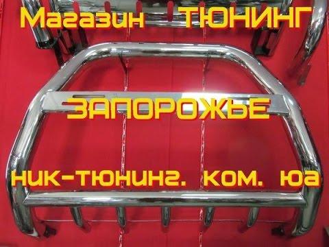 Кенгурятники Nissan X-trail защита переднего бампера