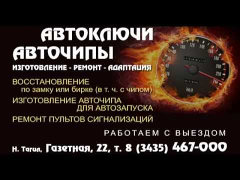 Autokey pro AvtoKluchi