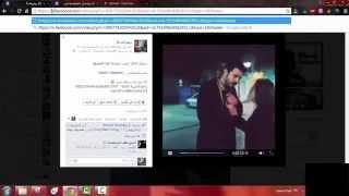 getlinkyoutube.com-طريقة حفظ اي مقطع فيديو بلفيس بوك من ياسر الجصاني 2015