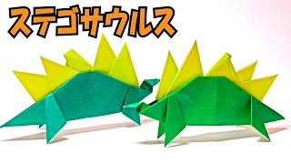 getlinkyoutube.com-【折紙(origami)】ステゴサウルス(胴体) Stegosaurus(body)