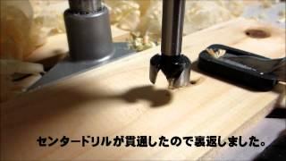 getlinkyoutube.com-ウェーブカッター(座ぐりドリル) (フォスナービット)