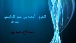 من هم الغرباء ؟ ومعنى غربة الإسلام - الشيخ أحمد بن عمر الحازمي