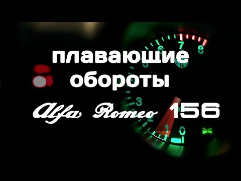 Alfa Romeo156 плавающие обороты