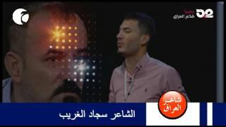 getlinkyoutube.com-مسابقة شاعر العراق الحلقة 29 الشاعر سجاد الغريب