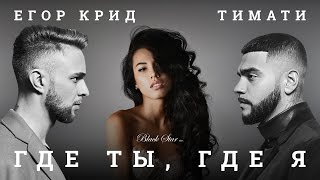 getlinkyoutube.com-Тимати feat. Егор Крид - Где ты, где я (премьера клипа, 2016)