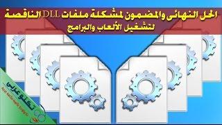 الحل النهائي لجميع مشاكل ملفات dll الناقصة لتشغيل الالعاب والبرامج
