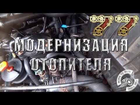 Установка циркуляционного насоса в систему отопителя Fiat Scudo