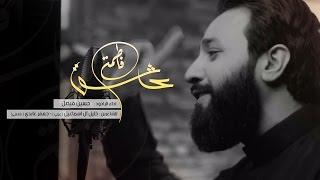 getlinkyoutube.com-عاشق فاطمة | حسين فيصل | محرم 1438
