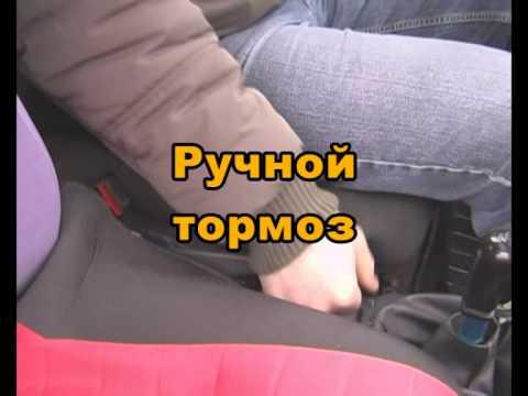 Ручной тормоз