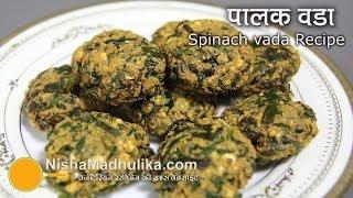 Palak Vada Recipe - Dal Vada Recipe with Spinach