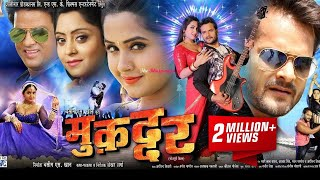Muqaddar (मुक़द्दर) Bhojpuri Full Movie Promotion Video | Khesari Lal Yadav, Kajal Raghwani