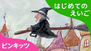 The Witch's Wall | 魔女の壁 | はじめてのえいご | ピンキッツ英語童話