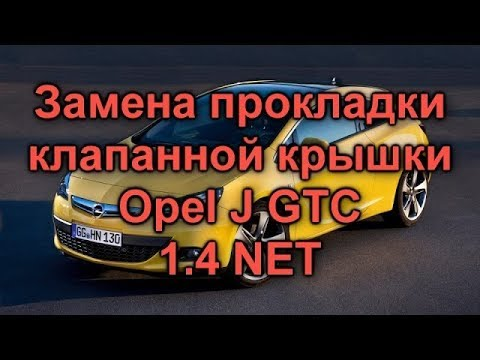 Где находятся в Opel Astra GTC сальники клапанов