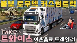 유로트럭 볼보 로우덱 커스텀트럭 트와이스 포카리 트레일러 도킹하고 이탈리아 배송 유로트럭2 볼보 트와이스 트레일러