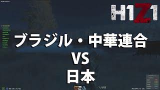 getlinkyoutube.com-【H1Z1】ブラジル・中華連合 VS 日本【実況】