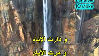 getlinkyoutube.com-دارت الايام ام كلثوم كاريوكى Arabic Karaoke