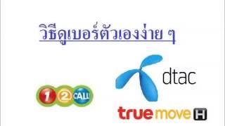 getlinkyoutube.com-วิธีกดดูเบอร์โทรตัวเอง จำเบอร์ไม่ได้ วันทูคอล ดีแทค ทรูมูฟ