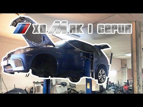 !Автоподбор подобрал BMW X5m без мотора!... СЕБЕ! ХоМяк 1 серия!