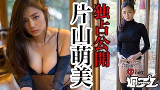 getlinkyoutube.com-女優・片山萌美。新たなる境地へ