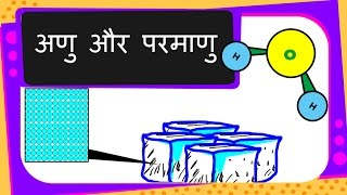 Science - Matter - Molecules and Atoms - Hindi width=
