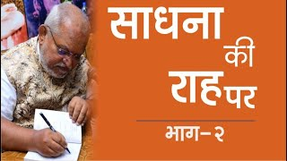 Sadhana Ki Rah Par: Part 2 - Need-Greed & Renunciation :: जरूरतें, लालसा और त्याग