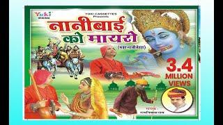 getlinkyoutube.com-नैनीबाई को मायरो (भक्त नरसी मेहता) Nanibai Ko Mayro (Bhakt Narsi Mehta) | Katha | by Ramniwas Rao
