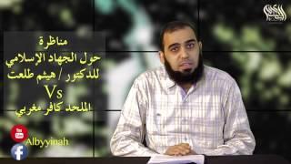 getlinkyoutube.com-المناظرة الأروع حول الجهاد في الإسلام بين هيثم طلعت والملحد كافر مغربي
