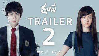 getlinkyoutube.com-รุ่นพี่ (Senior) Trailer2 [Official - HD] ตัวอย่าง หนังใหม่