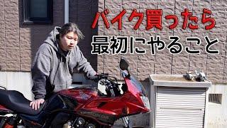 getlinkyoutube.com-バイクを買ったらまずやること!スロットル遊び調整とクラッチの調整