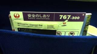 getlinkyoutube.com-JALトラブル発生‼ 【整備士アナウンス編】