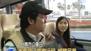 getlinkyoutube.com-坐火車搭公車 賴清德傾聽民意