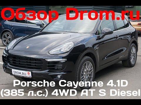 Porsche Cayenne 2017 4.1D (385 л.с.) 4WD AT S Diesel - видеообзор