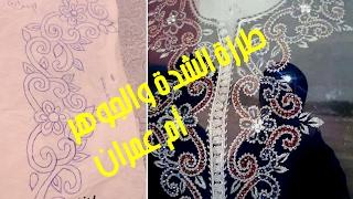getlinkyoutube.com-طريقة الطرز بالشدة مع الجوهر على القميص - فن التطريز مع أم عمران - tazr