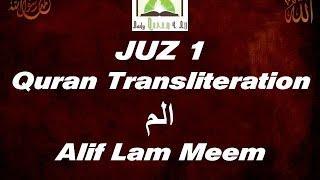 getlinkyoutube.com-Juz 1, الم, Alif Lam Meem - Quran Transliteration