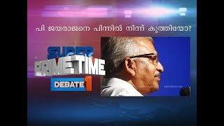 Was P Jayarajan Stabbed From Behind? | Super Prime Time (13-11-2017)| Part 1| Mathrubhumi News