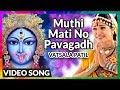Mata Pavagadh Champo 1 Muthi Mati No Pavagadh Vatsala Patil Lokdhun Gujarati