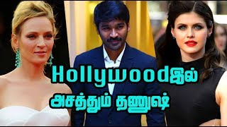 Hollywoodஇல் அசத்தும் தணுஷ்|The Extra ordinary journey of the Fakir|Dhanush