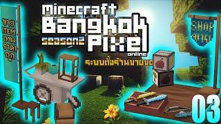 getlinkyoutube.com-Minecraft #3 เซิฟคนไทยสร้างที่ได้ดีที่สุดในตอนนี้ MC-Bangkokpixelonline.com