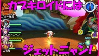 getlinkyoutube.com-【妖怪ウォッチバスターズ赤猫団・白犬隊】カブキロイドに最適!ジェットニャン。スターの座は渡さない!