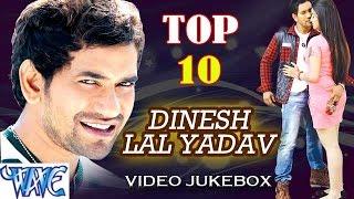 getlinkyoutube.com-Dinesh Lal Yadav Hit Songs || Vol 1 || Video Jukebox || Bhojpuri Hot Songs 2015 new