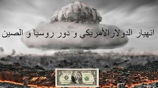 getlinkyoutube.com-انهيار الدولار الأمريكي و دور روسيا و الصين