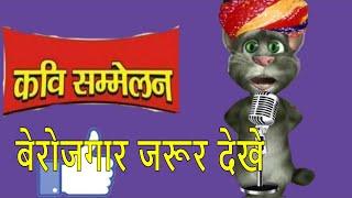 बिल्ली की जबरजस्त शायरी talking tom hindi talking tom comedy videos talking tom comedy in hindi
