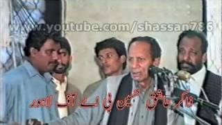getlinkyoutube.com-Zakir Aashiq Hussain B.A of Lahore | Dhudial, Chakwal (05/04/1997)