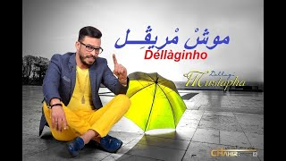 getlinkyoutube.com-mustapha dellagi mouch mrighuil 2016 مصطفى الدلاجي موش مريقل