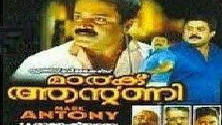 getlinkyoutube.com-Mark Antony 2000 | Suresh Gopi, Divya Unni | New Malayalam Full Movie Online
